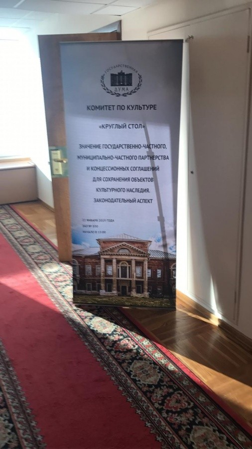 Государственно-частное партнерство для сохранения объектов культурного наследия обсудили в Комитете Госдумы по культуре