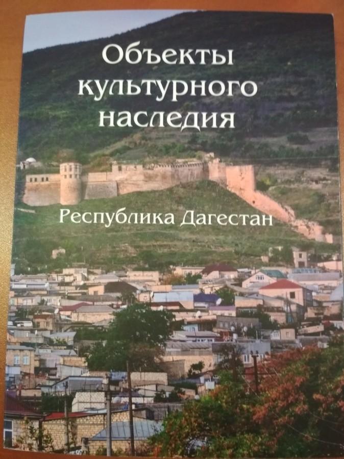 Дагнаследие подготовило мультимедийный альбом с объектами культурного наследия Дагестана