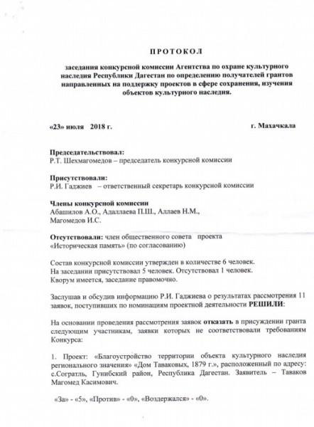 Протокол рассмотрения заявок