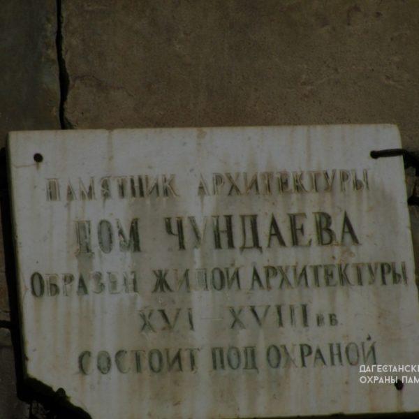 С. Хотода, дом Чундаева