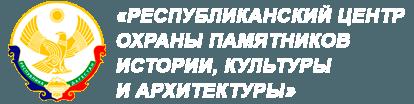 ГБУ РД «Республиканский центр охраны памятников истории, культуры и архитектуры»